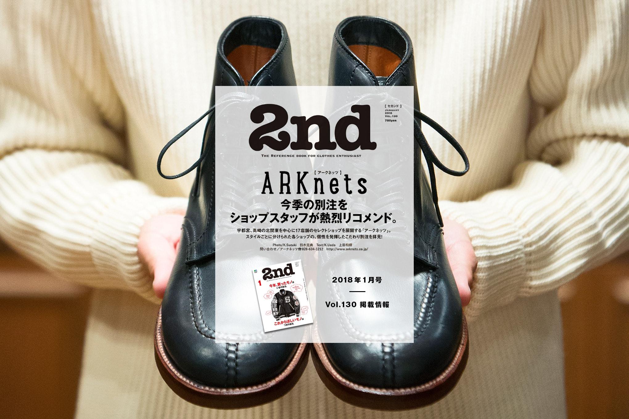 2nd 別注特集
