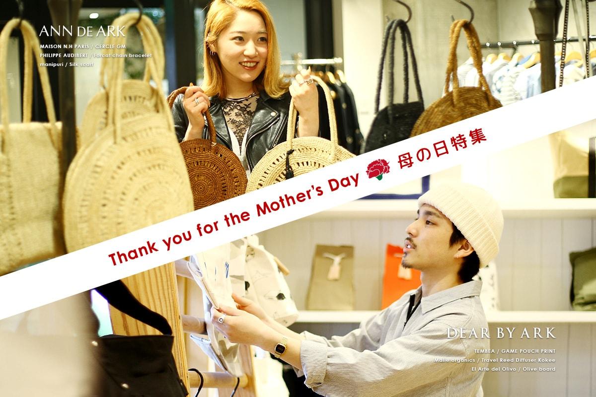 18SS Mothersday